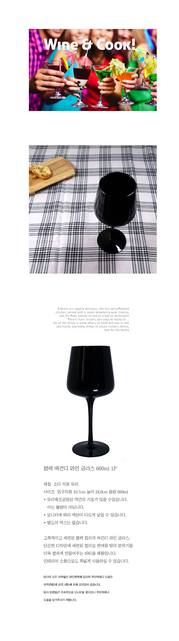 [ Bormioli ] Black Burgundy Wine Glass 660ml 1P