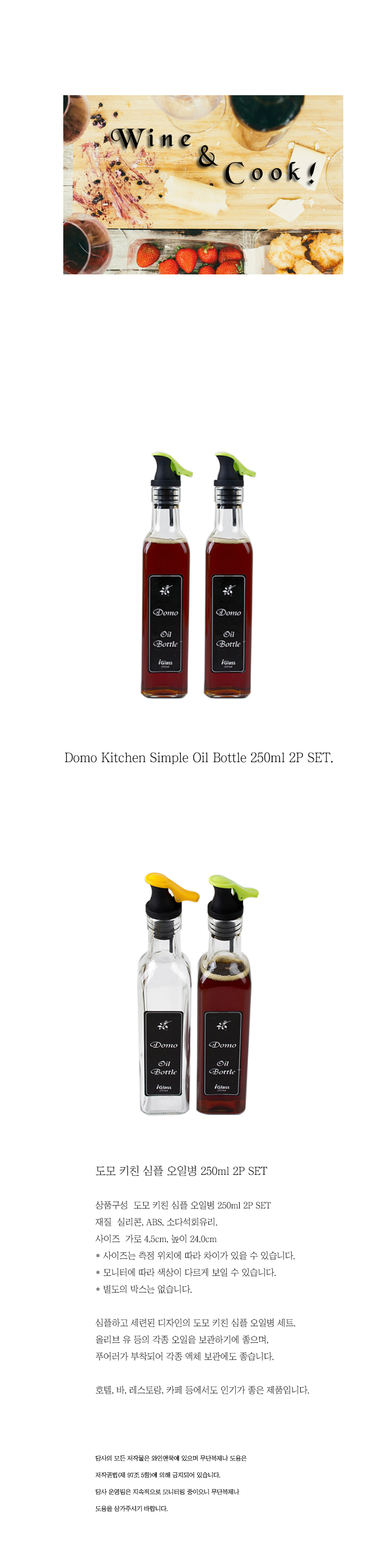 [ WINEQOK ] Domo Kitchen Simple Oil Glass 250ml 2P SET