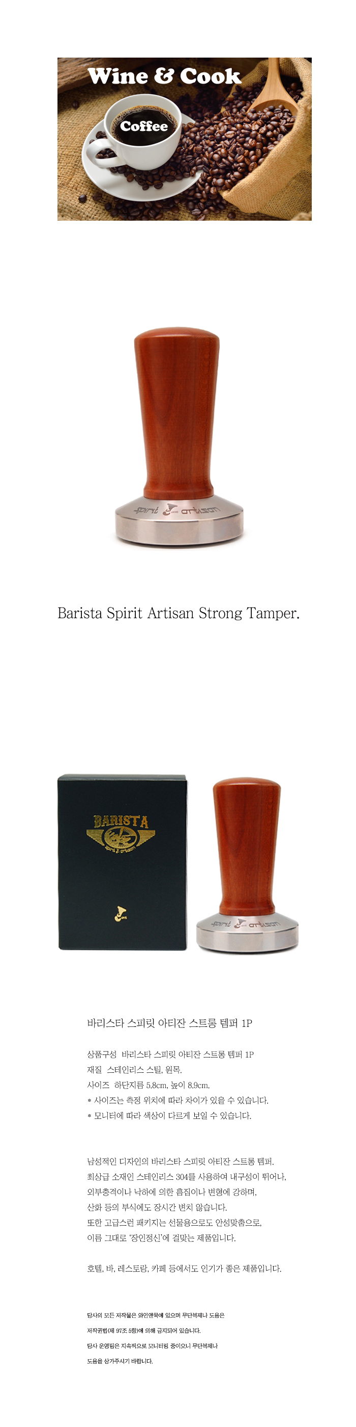 [ WINEQOK ] Barista Spirit ArtyGlass Strong Temper 1P