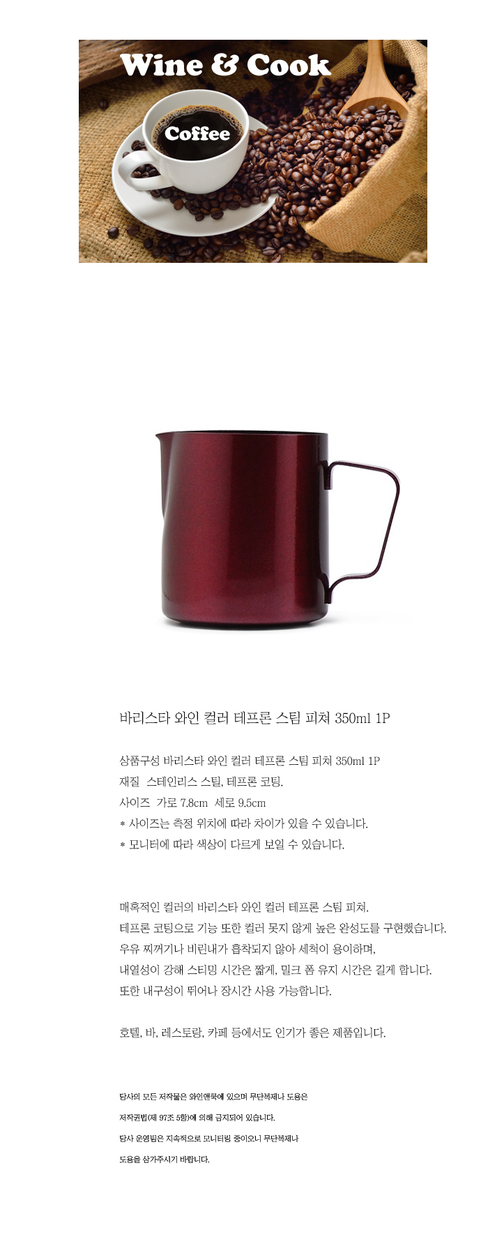 [ WINEQOK ] Barista Wine Color Teflon Steam Pitcher 350ml 1P