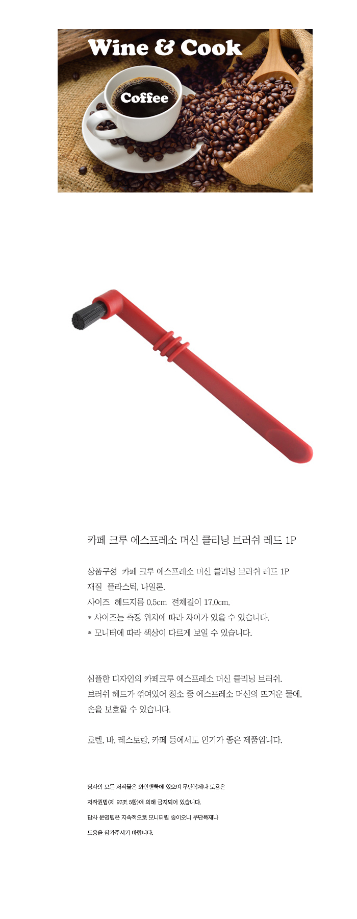 [ WINEQOK ] Cafe Crew Espresso Machine Cleaning Brush Red 1P