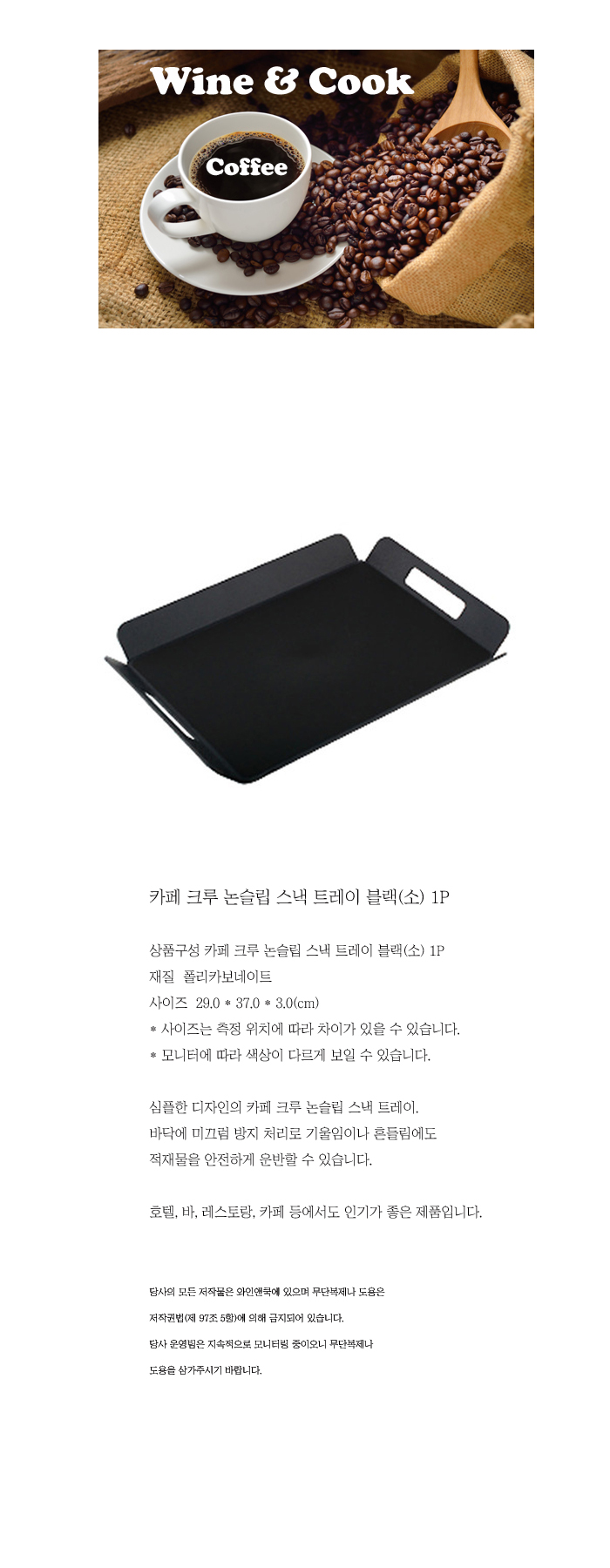 [ WINEQOK ] Cafe Crew Non Slip Snack Tray Black(Small) 1P