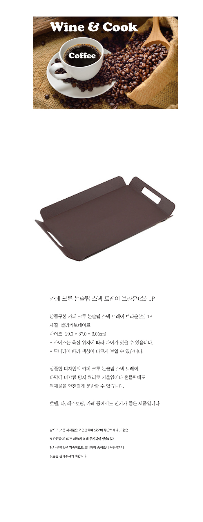 [ WINEQOK ] Cafe Crew Non Slip Snack Tray Brown(Small) 1P