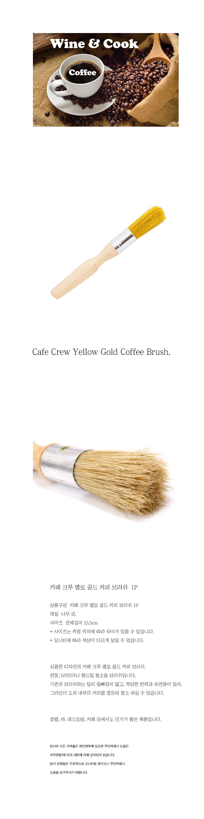 [ WINEQOK ] Cafe Crew Yellow Gold Coffee Brush  1P