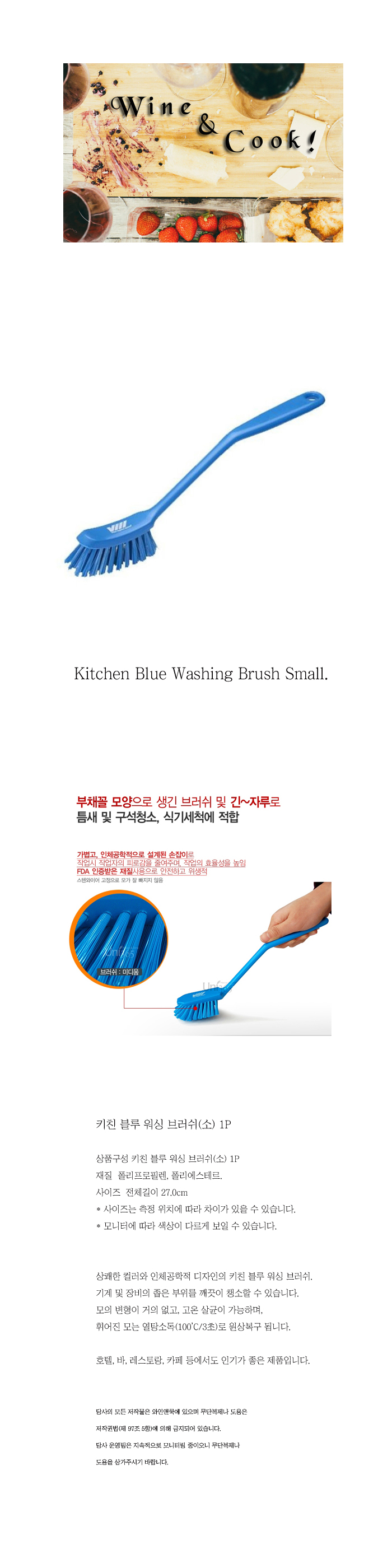 [ WINEQOK ] Kitchen Blue Washing Brush (Small) 1P