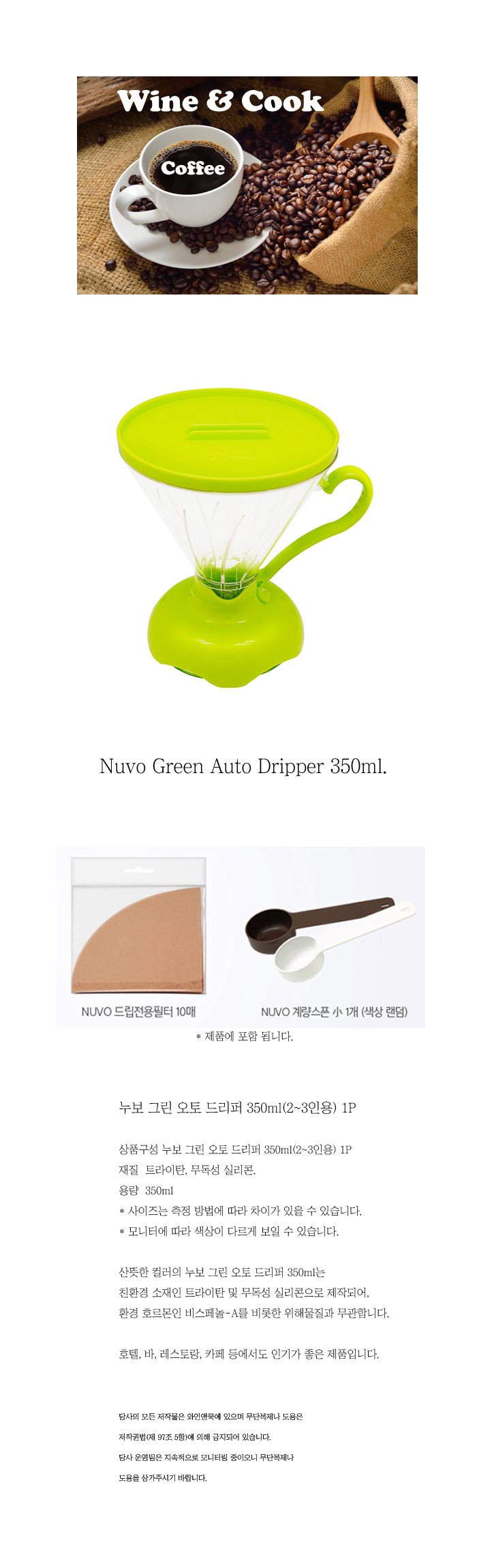 [ WINEQOK ] Nubo Green Auto Dripper 350ml (For 2~3) 1P