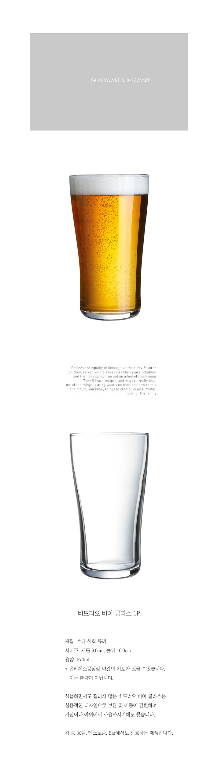 [ Bormioli ] Sommelier Beer Glass 1P