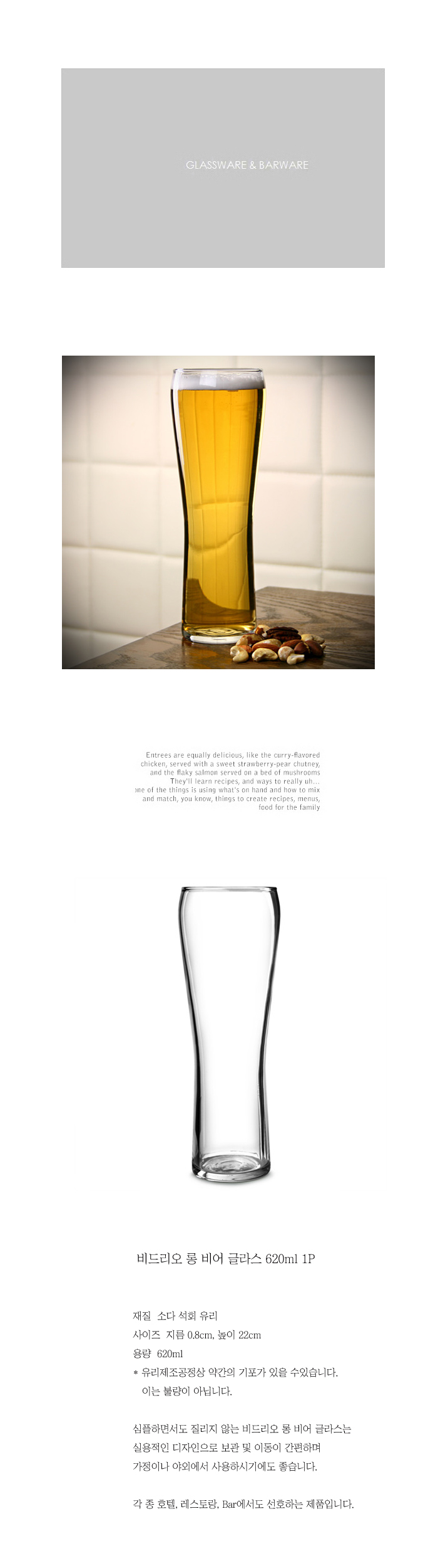 [ Bormioli ] Sommelier Long Beer Glass 620ml 1P